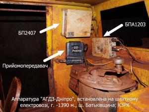 БП 2407, БПА 1203, прийомопередавач, на шахтному електровозі, г. -1390 м., ш. Батьківщина, КЗРК